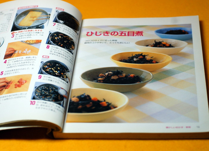 Master the basic knowledge of japanese food recipe book from japan master the basic knowledge of japanese food recipe book from japan books wasabi forumfinder Gallery