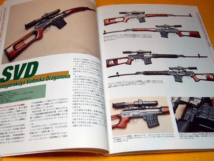 Kalashnikov Rifle and Russian Military Firearms book japan AK47 AKM AKS74U