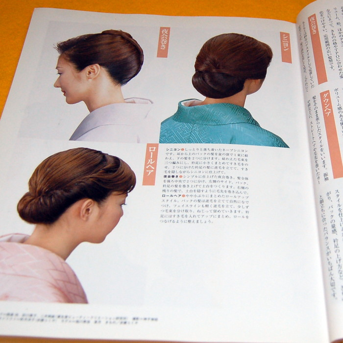 Japanese Kimono Hairstyle and how to wears book from japan, obi ...