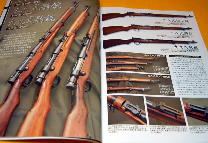 Military Guns of Imperial Japan book japanese, gun, arisaka rifle, ww1, ww2