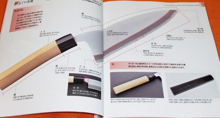 Japanese Cutlery Hocho Which Has The Origin In Katana Book Kitchen