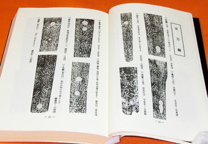 Appraisal of the Japanese sword KATANA book japan samurai tsuba