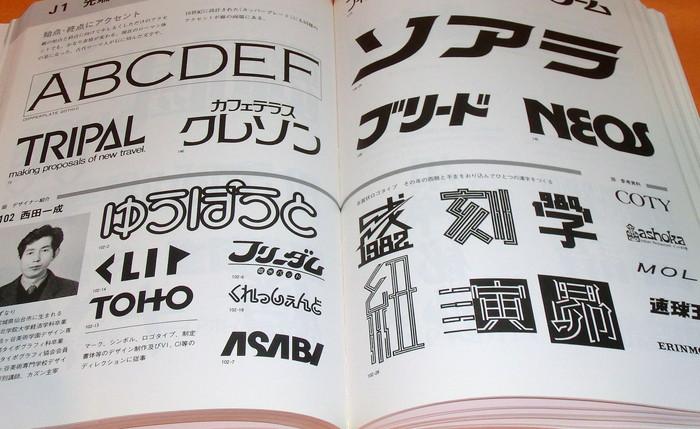 Japanese Logo Design Dictionary Book Graphic Mark Emblem