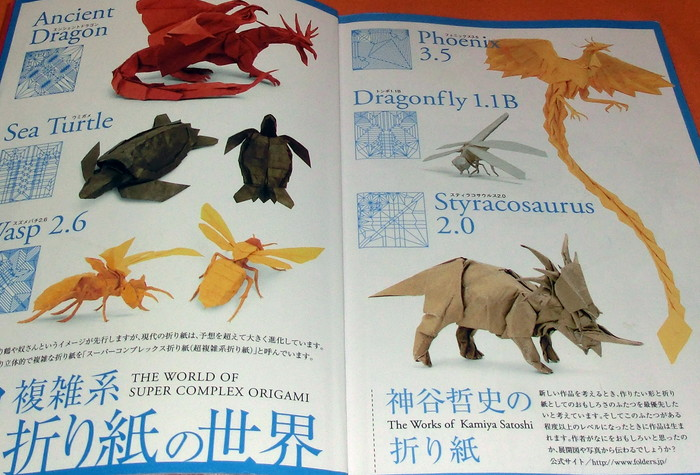 Original Origami By Satoshi Kamiya Book Japan Japanese Paper Folding