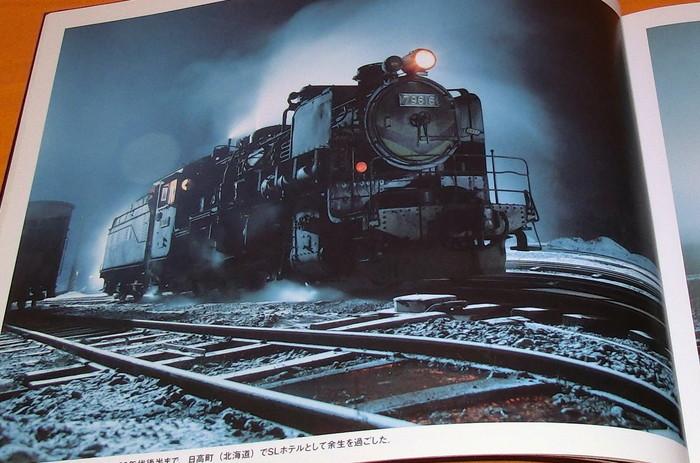 Japanese Steam Locomotive Photo Book By KYOICHI HARA From Japan SL Train