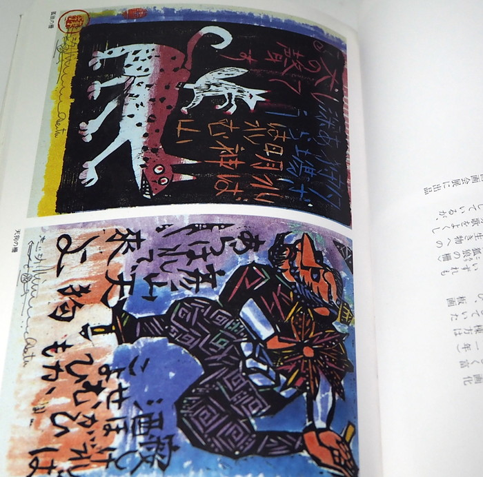 Munakata Japan  City new picture : Shiko Munakata book from Japan Japanese woodblock printmaker works art ...