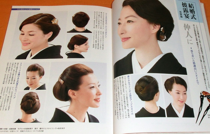 Make-up and Hairstyle for KIMONO book from japan japanese #0732 | eBay