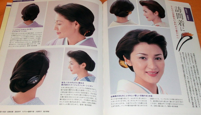 Hairstyle for KIMONO book from japan japanese #0733 | eBay